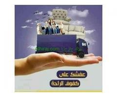 شركه الشريف لنقل وتغليف الاثاث 0791537251 فى عمان